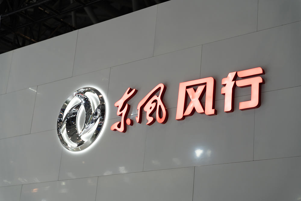 DONGFENG Chongqing China